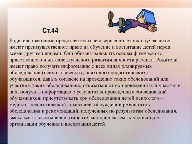 Ст.44 Родители (законные представители) несовершеннолетних обучающихся имеют...