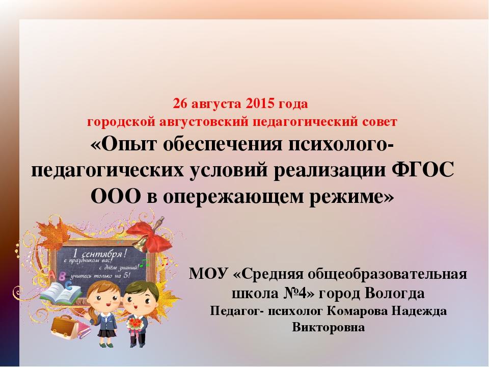 26 августа 2015 года городской августовский педагогический совет «Опыт обесп...