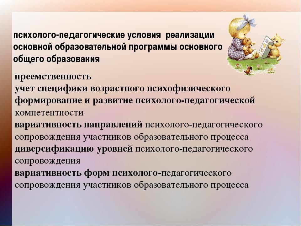 психолого-педагогические условия реализации основной образовательной програм...