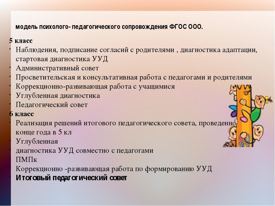 модель психолого- педагогического сопровождения ФГОС ООО. 5 класс Наблюдения,...