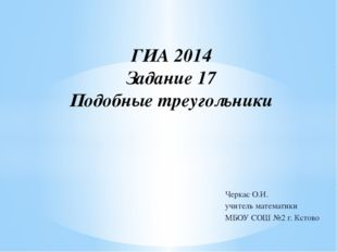 ГИА 2014 Задание 17 Подобные треугольники Черкас О.И.  учитель математики