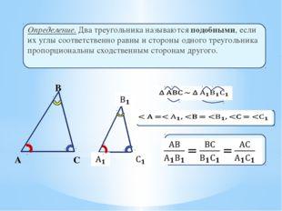 Определение. Два треугольника называются подобными, если их углы соответствен