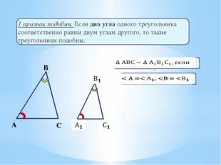 1 признак подобия. Если два угла одного треугольника соответственно равны дву