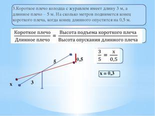 3.Короткое плечо колодца с журавлем имеет длину 3 м, а длинное плечо – 5 м. Н