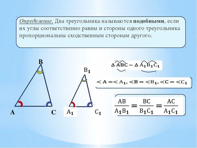 Определение. Два треугольника называются подобными, если их углы соответствен...