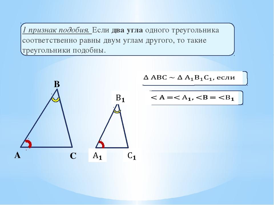 1 признак подобия. Если два угла одного треугольника соответственно равны дву...