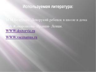 Используемая литература: М.М Безруких- Леворукий ребенок в школе и дома Л.А Ж