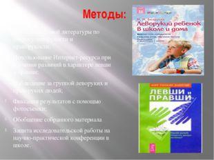 Методы: Изучение научной литературы по вопросу леворукости и праворукости; Ис