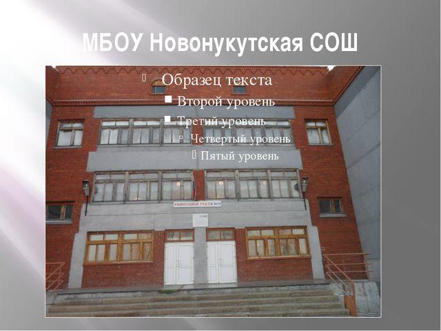 МБОУ Новонукутская СОШ