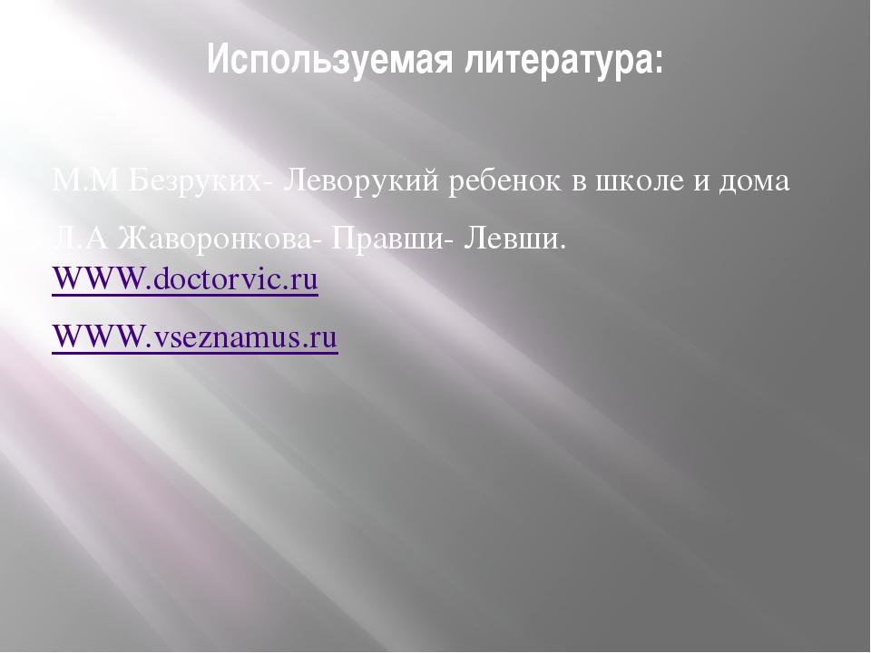 Используемая литература: М.М Безруких- Леворукий ребенок в школе и дома Л.А Ж...