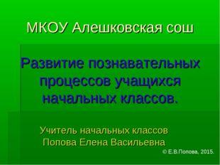 МКОУ Алешковская сош Развитие познавательных процессов учащихся начальных кл
