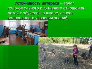 Устойчивость интереса – залог положительного и активного отношения детей к о