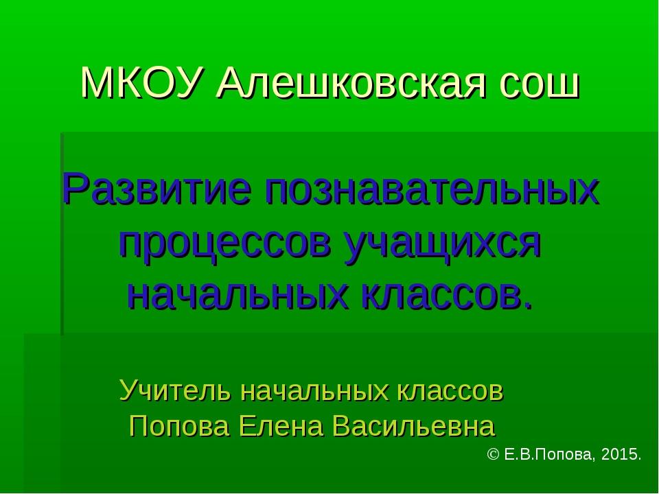 МКОУ Алешковская сош Развитие познавательных процессов учащихся начальных кл...