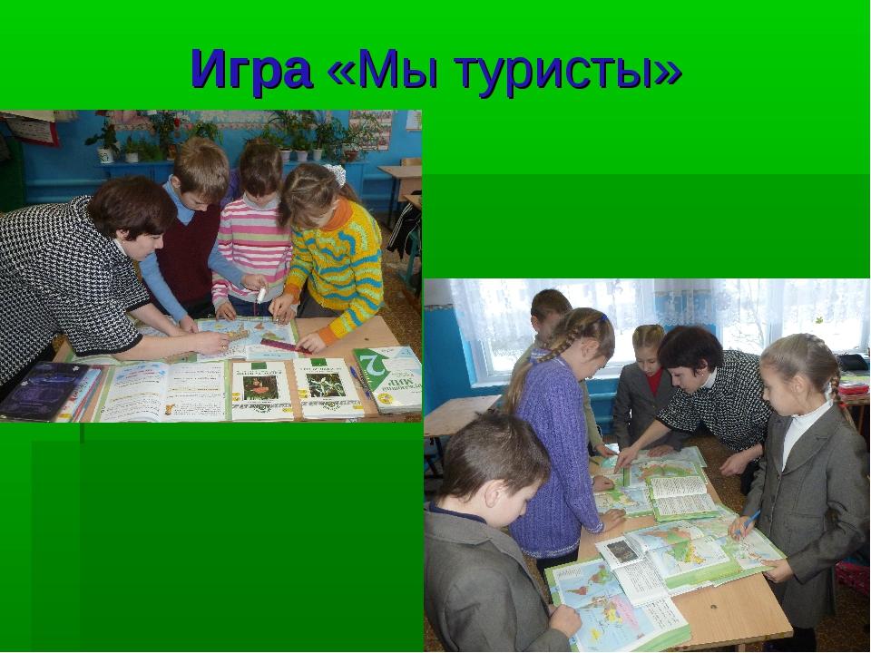 Игра «Мы туристы»