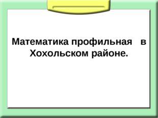 Математика профильная в Хохольском районе.