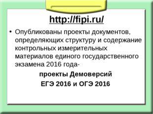 http://fipi.ru/ Опубликованы проекты документов, определяющих структуру и сод
