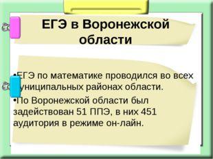 ЕГЭ по математике проводился во всех муниципальных районах области. По Ворон