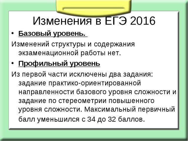 Изменения в ЕГЭ 2016 Базовый уровень. Изменений структуры и содержания экзаме...