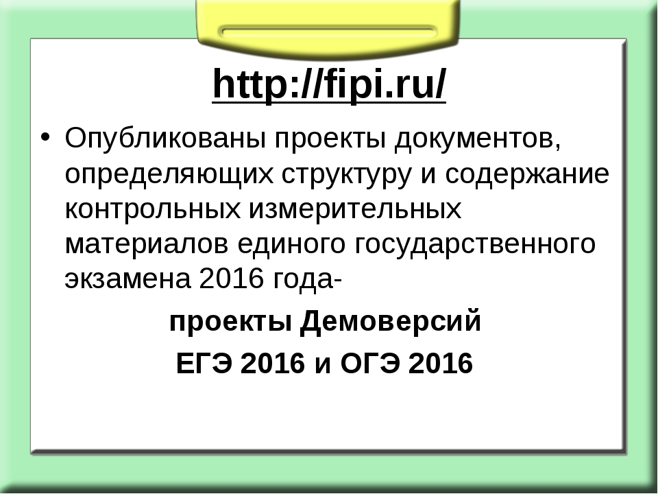 http://fipi.ru/ Опубликованы проекты документов, определяющих структуру и сод...