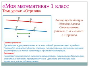«Моя математика» 1 класс Тема урока: «Отрезок» Советы учителю. Презентация к
