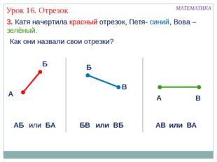 3. Катя начертила красный отрезок, Петя- синий, Вова – зелёный. МАТЕМАТИКА Ур