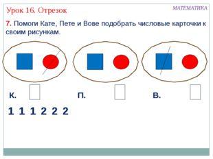 7. Помоги Кате, Пете и Вове подобрать числовые карточки к своим рисункам. МАТ