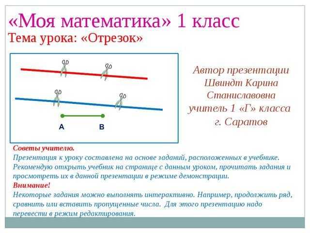 «Моя математика» 1 класс Тема урока: «Отрезок» Советы учителю. Презентация к...