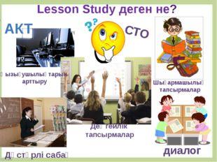 Lesson Study деген не? АКТ Дәстүрлі сабақ Шығармашылық тапсырмалар Деңгейлік
