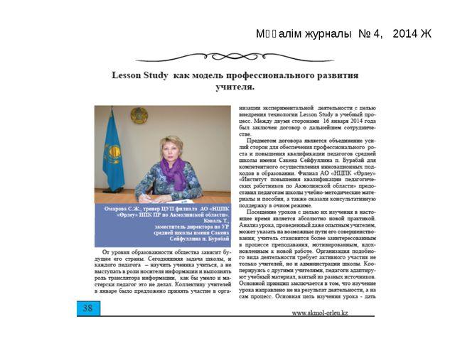 Мұғалім журналы № 4, 2014 Ж