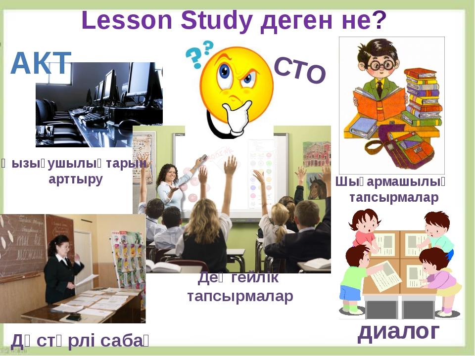 Lesson Study деген не? АКТ Дәстүрлі сабақ Шығармашылық тапсырмалар Деңгейлік...