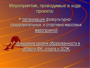 Мероприятия, проводимые в ходе проекта: *организация физкультурно- оздоровите