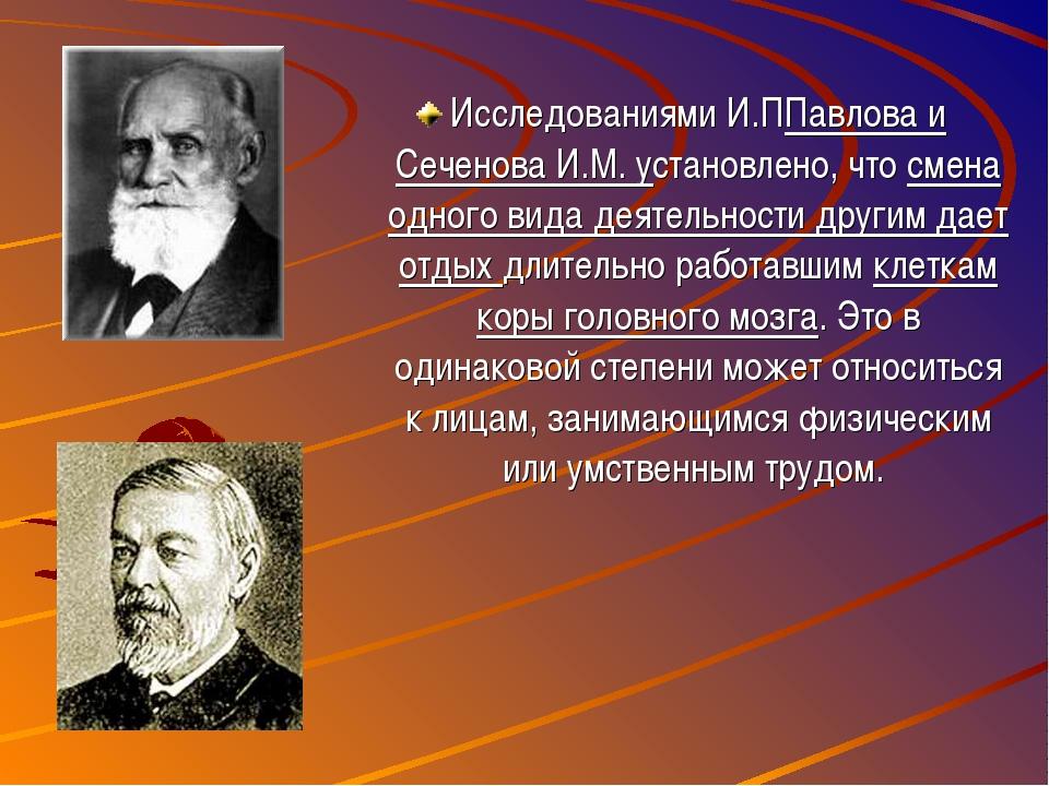 Исследованиями И.ППавлова и Сеченова И.М. установлено, что смена одного вида...