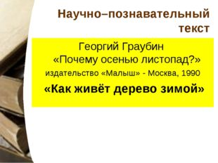 Научно–познавательный текст Георгий Граубин «Почему осенью листопад?» издател