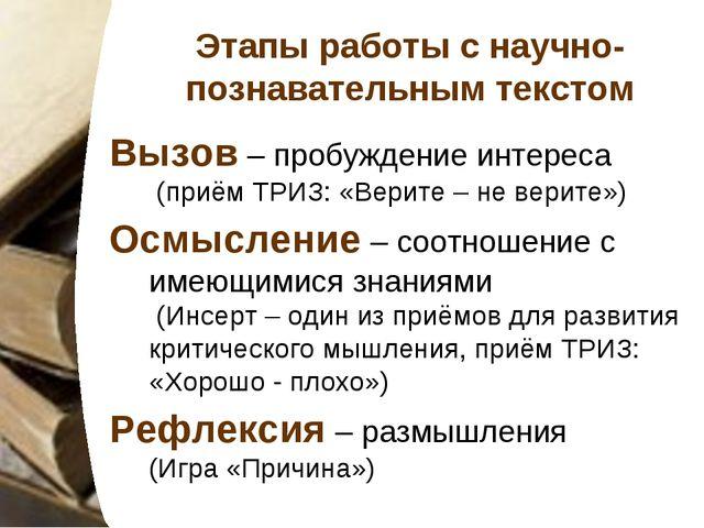 Этапы работы с научно-познавательным текстом Вызов – пробуждение интереса (пр...