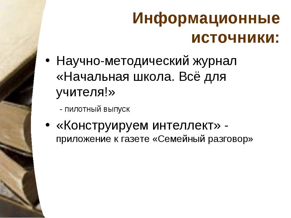 Информационные источники: Научно-методический журнал «Начальная школа. Всё дл...