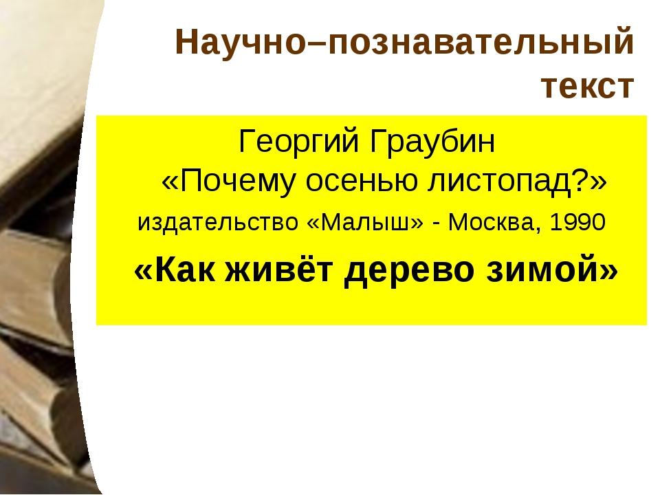 Научно–познавательный текст Георгий Граубин «Почему осенью листопад?» издател...