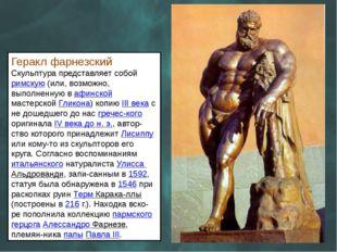 Геракл фарнезский Скульптура представляет собой римскую (или, возможно, выпо
