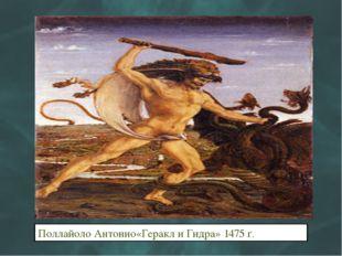 Поллайоло Антонио«Геракл и Гидра» 1475 г.