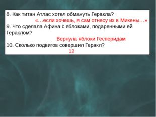 8. Как титан Атлас хотел обмануть Геракла?  «…если хочешь, я сам отнесу их