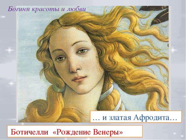 … и златая Афродита… Ботичелли «Рождение Венеры» Богиня красоты и любви