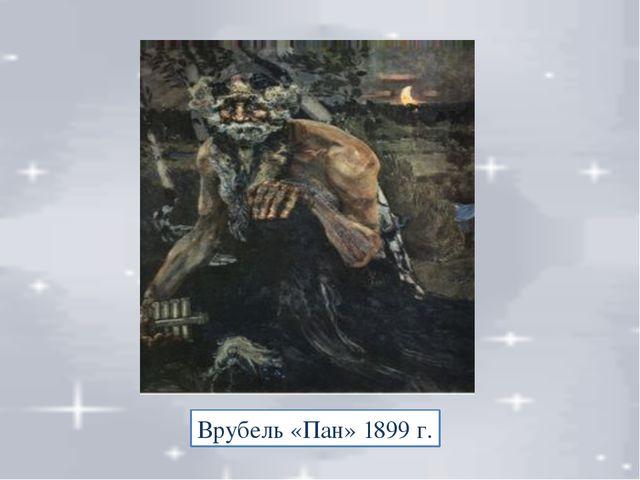 Врубель «Пан» 1899 г.