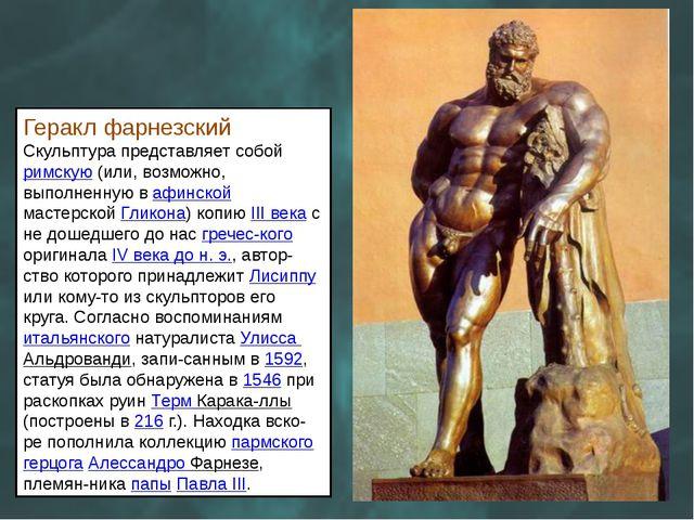 Геракл фарнезский Скульптура представляет собой римскую (или, возможно, выпо...