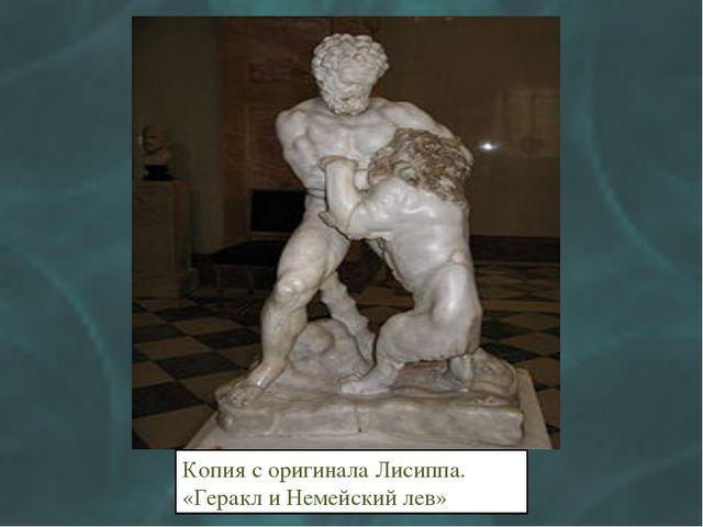 Копия с оригинала Лисиппа. «Геракл и Немейский лев»