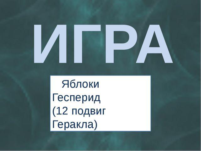 ИГРА Яблоки Гесперид (12 подвиг Геракла)