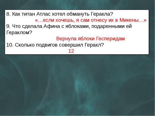8. Как титан Атлас хотел обмануть Геракла?  «…если хочешь, я сам отнесу их...