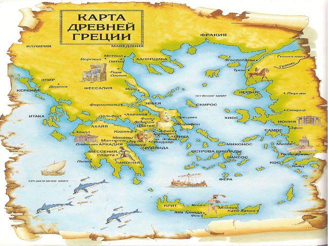 Что из себя представляла др. Греция Карта Древней Греции