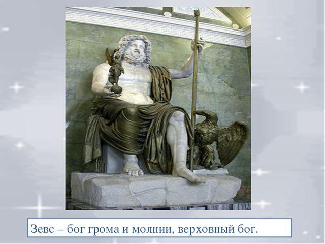 Зевс – бог грома и молнии, верховный бог.