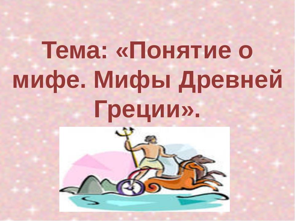 Что такое миф Тема: «Понятие о мифе. Мифы Древней Греции».