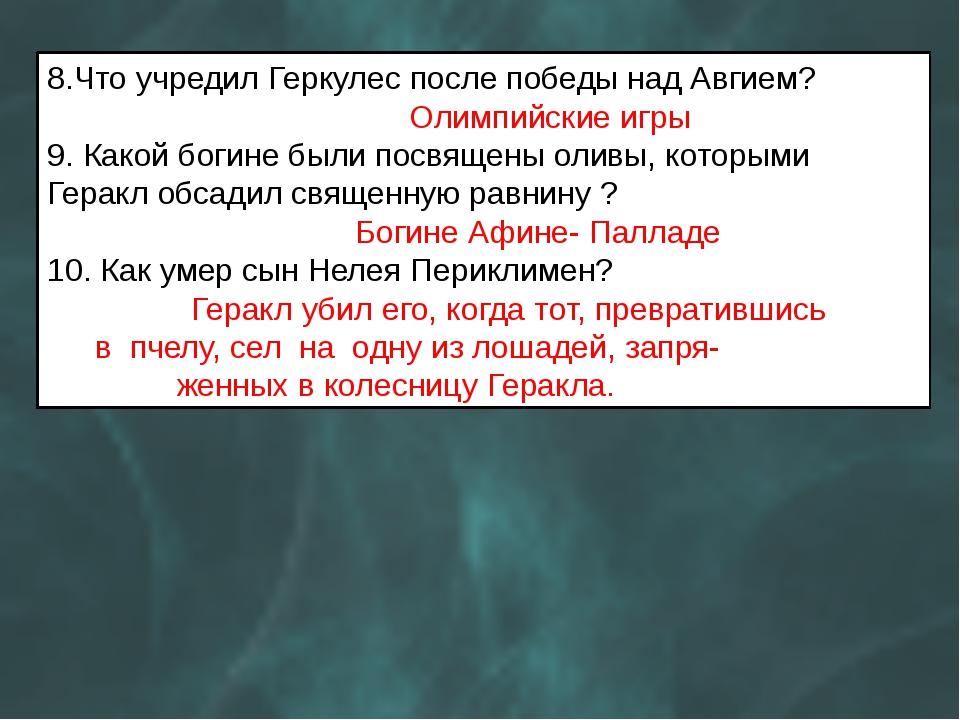 8.Что учредил Геркулес после победы над Авгием?  Олимпийские игры 9. Как...