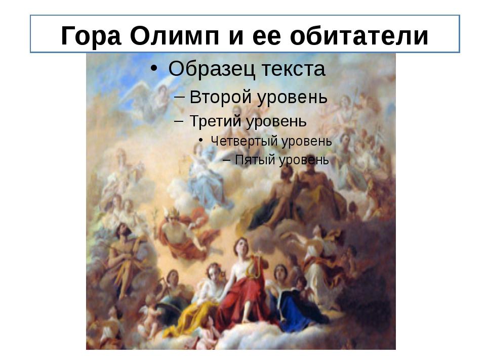 Гора Олимп и ее обитатели